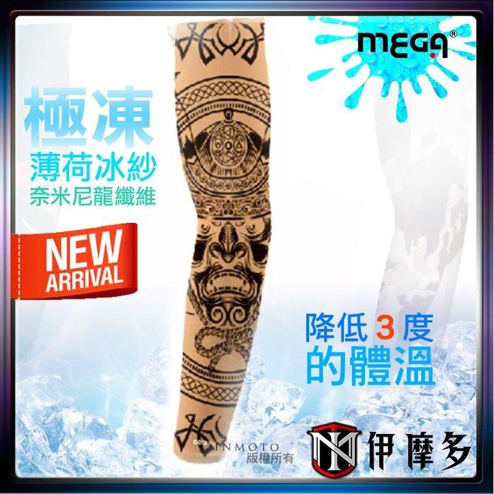 伊摩多※Mega coouv 酷涼袖套 一對 抗UV 防曬 UPF50+ 涼感 透氣 柔軟 彈性。武士多色可選