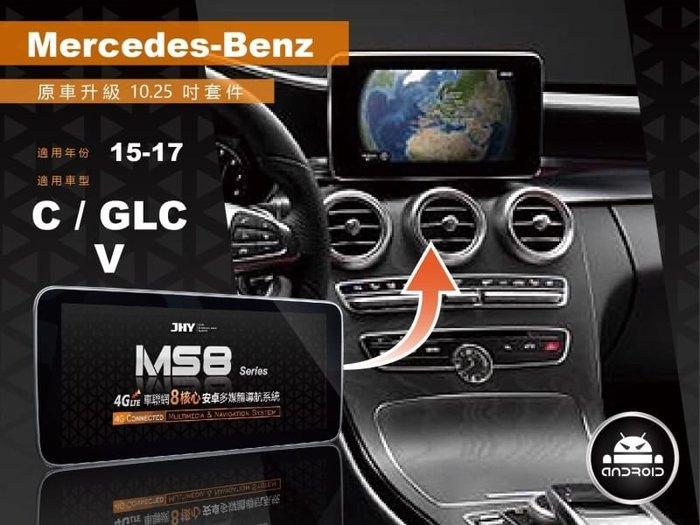 [樂克影音] JHY MS8 4G上網 車聯網 原車升級10.25吋換屏系統 8核心/導航/藍芽/網路電視