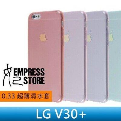 【妃小舖】超薄 LG V30+ 0.33mm 隱形/透明 TPU 清水套/保護套/軟套/手機套/手機殼
