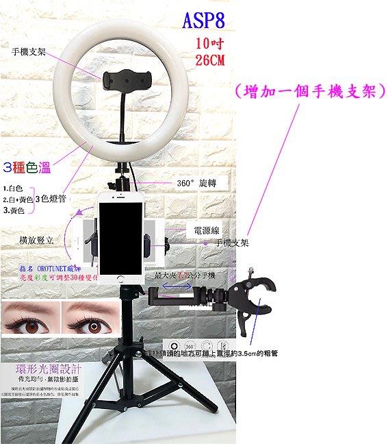 可調出30種亮度彩度 ASP8 (多1手機夾) 26CM 大環形美顏10吋USB補光燈 手機直播 網紅 送166音效