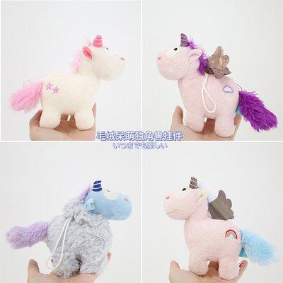 日本可愛軟妹彩虹獨角獸馬少女心毛絨玩具玩偶公仔包包掛件萌ins