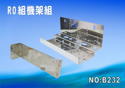 【七星洋淨水】10英吋RO三管組白鐵主機板.濾殼.軟水器.淨水器.濾水器.水族館(貨號:B232)