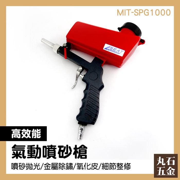 手持噴砂槍 清潔除鏽 防鏽噴砂 重力式噴砂槍 MIT-SPG1000 工業製造 噴砂機