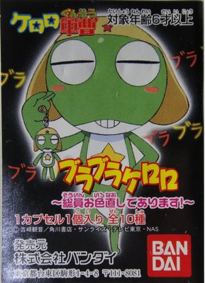 BANDAI KERORO 軍曹 吊飾 GUNSO MASCOT SWING GASHAPON 全10種 扭蛋 (PA#0-134554)