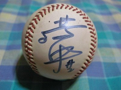 1992年中華職棒3年兄弟象隊鐵捕洪一中親筆簽名球 A20