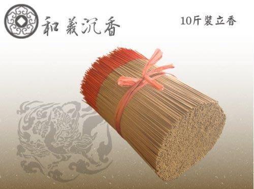 立香【和義沉香】《編號B210》古法傳承  金檀立香  尺6  十斤裝   堅持天然保証優質