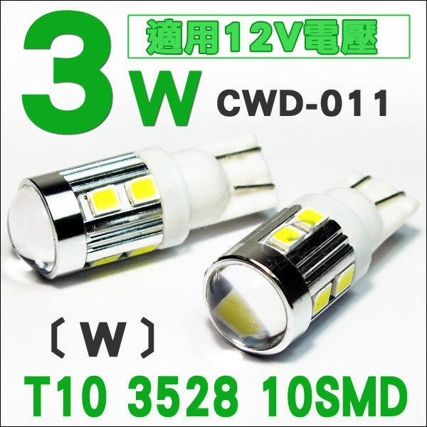 ◇光速LED精品◇(CWD-011) T10 3w 3528 10SMD 魚眼 透鏡 白光 超散光 單顆直購99元