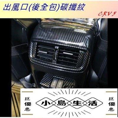 特價折扣CRV5 代 CRV5.5 代 crv 5 後冷氣出風口全包覆式 後出風口孔下USB飾蓋碳纖紋C5-138汽車配件美容改裝生活