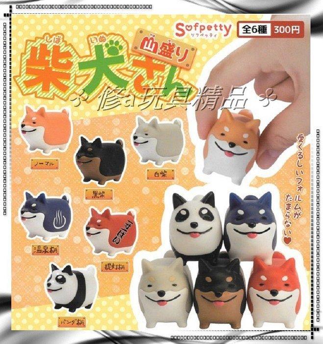 ✤ 修a玩具精品 ✤ 日本進口正版 柴犬 公仔 全6款 限量販售