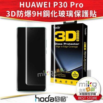 Hoda 華為 HUAWEI P30 Pro 3D 9H 防爆鋼化玻璃保護貼 UV膠全貼合滿版【MIKO米可手機館】