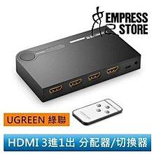 【妃小舖】Ugreen 綠聯 40234 高品質 HDMI 切換器/分配器 三進一出 遙控/手動 切換 電視/電玩/電腦