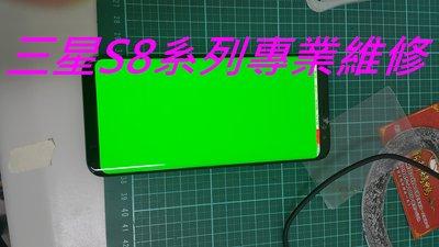 【華安維修中心】三星 S9 S9+ S9 PLUS 鏡面玻璃更換 觸控 螢幕 破裂 鏡面 面板 液晶 玻璃 維修