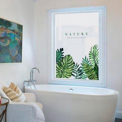 生活用品 限時特賣 北歐綠植貼膜磨砂玻璃窗貼紙透光不透明衛生間客廳移門窗花紙A010