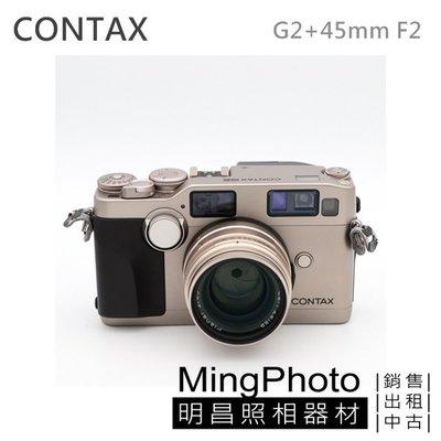 【台中明昌 二手】Contax G2 + Contax 45mm / F2 機身 鏡頭 九成新 店保3個月
