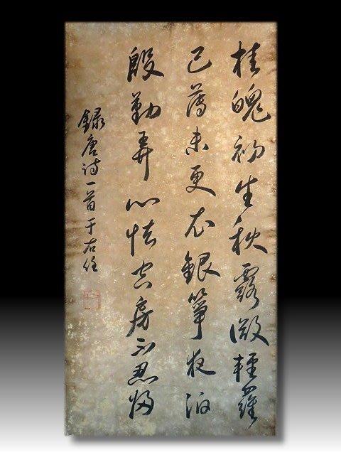 【 金王記拍寶網 】S1899 于右任款 手寫書法 老畫片一張 罕見 稀少