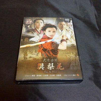 全新大陸劇《大唐女將樊梨花》DVD (全36集) 秦嵐、劉愷威、TAE、王妍蘇