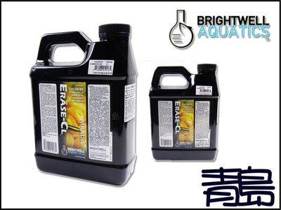 QS。。。青島水族。。。W012美國brightwell aquatics/BWA-----Erase-CL超濃縮強效水穩==2L