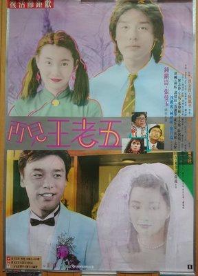 再見王老五(Bachelor's Swan Song)- 張曼玉、阿B鍾鎮濤 爾冬陞- 香港原版電影海報 (1989年)