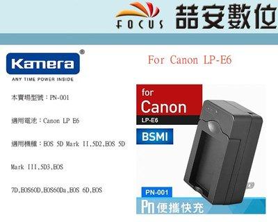《喆安數位》CANON LPE6 LP-E6N 副廠座充 5D4 5D3 6D 7DII 5DSR kamera