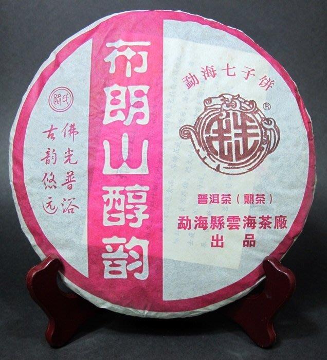 【阿LIN】900062 布朗山醇韵 勐海七子餅 普洱茶(熟茶) 勐海縣雲海茶廠 批發價