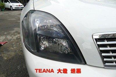 大台北汽車精品 大燈燻黑 專業施工 品質值得信賴 MAZDA PREMACY MAV TEANA 行車紀錄器 測速器