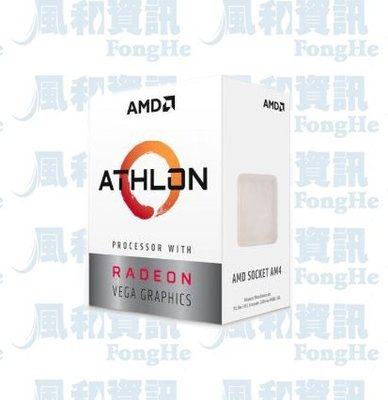 AMD Athlon-3000G 雙核心中央處理器(盒裝公司貨)【風和資訊】 台北市