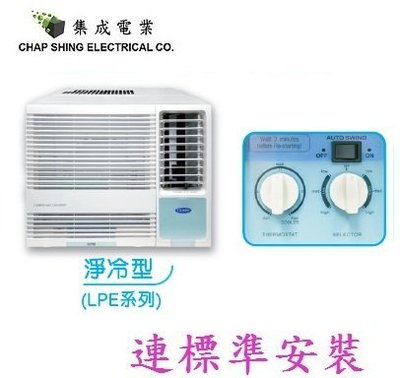 CARRIER開利CHK07LPE 3/4匹環保雪種窗口機 全新行貨 香港代理保養 包送貨連標準安裝