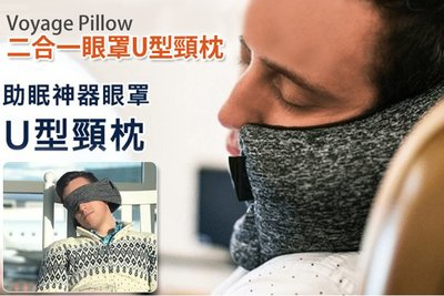 【NF149二合一眼罩U型頸枕】Travel Pillow旅行眼罩頸枕飛機旅行枕 Voyage Pillow 午睡枕