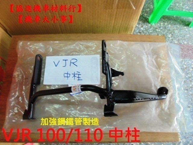 【究機車】vjr100.vjr110 VJR【駐車架 中柱 主腳架 中立腳架】