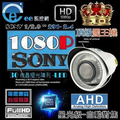 監視器 1080P AHD 攝影機 自動對焦 2.8~12mm CF鏡頭 國王機30顆微晶陣列奈米紅外線【ee監控網】