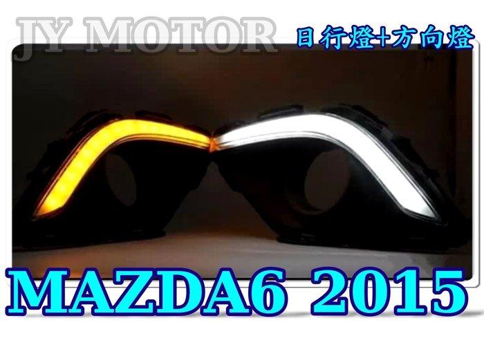 ☆小傑車燈☆新 NEW MAZDA 6 馬6 六 14 15 2014 2015  雙功能 晝行燈 日行燈 + 方向燈