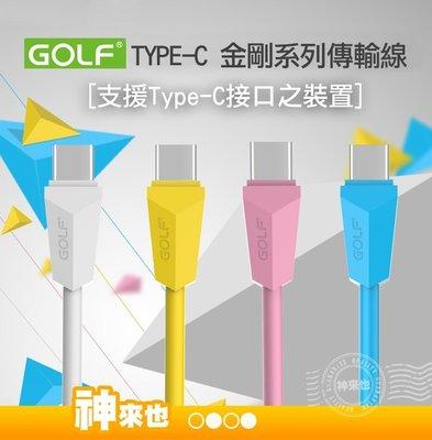 GOLF金剛彩色系列 Type-C極速充電傳輸線 1米 樂視手機樂1s小米5 4c 【神來也】