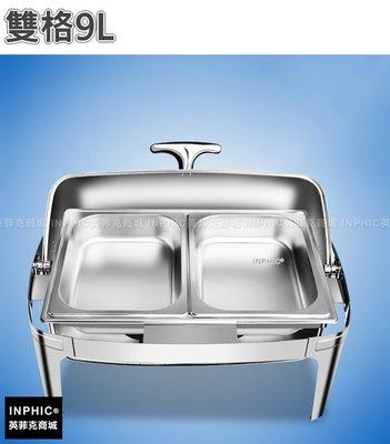 INPHIC-自助餐爐保溫爐飯店不鏽鋼餐具保溫餐爐buffet外燴爐隔水保溫鍋-雙格9L_MXC3854B