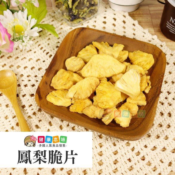 熱帶鳳梨脆片大包裝1000g [TW00340] 健康本味