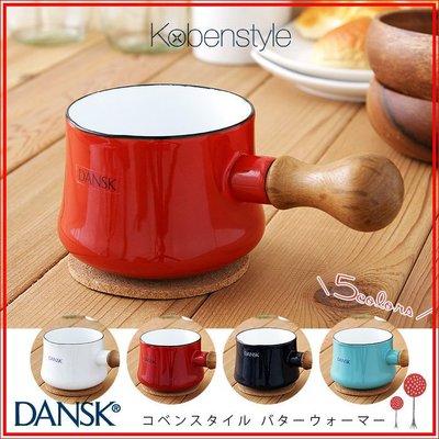 [現貨]日本 DANSK 琺瑯牛奶鍋 北歐風格 Tiffany藍/黃色