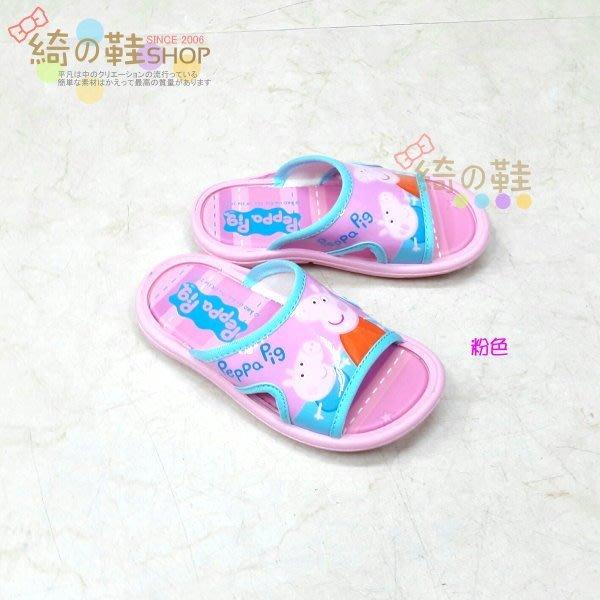 ☆綺的鞋鋪子☆【佩佩豬】00 粉色 06 兒童室外拖鞋 輕便拖鞋台灣製造 MIT╭☆
