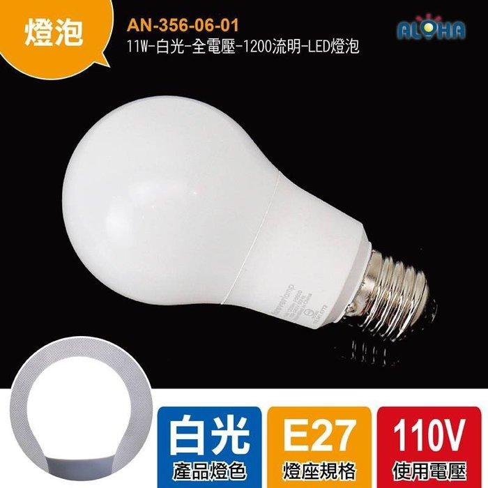 通過認證LED燈泡【AN-356-06A】11W-白光-暖白光-全電壓-1200流明(有認證CNS)
