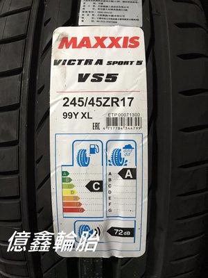 《億鑫輪胎 板橋店 》瑪吉斯 MAXXIS  VS5  245/45/17 245/45R17  早鳥優惠中 年度大作