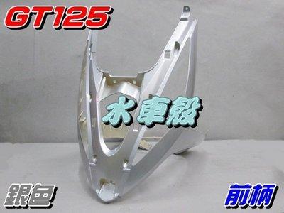 【水車殼】三陽 GT125 前柄 銀色 $750元 GT SUPER 下導流 前護條 GT SUPER 2 全新副廠件