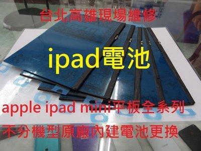 台北高雄現場維修 ipad平板電池更換 air1  air2 ipad4 mini pro ipad內建電池現場更換