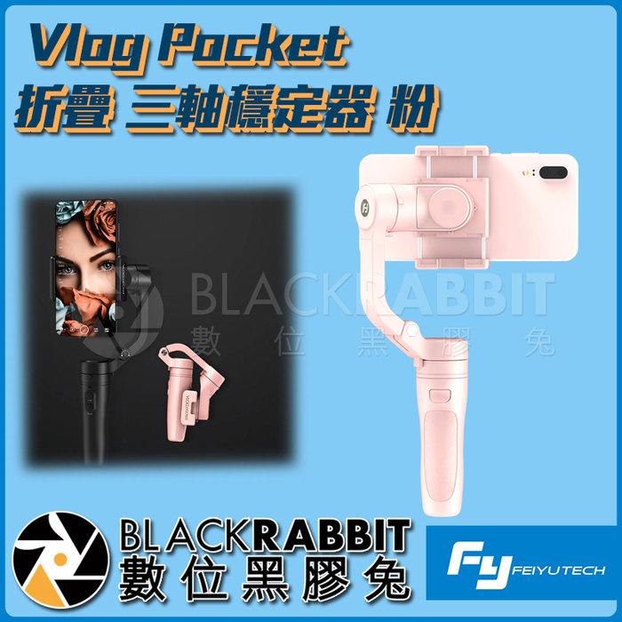 數位黑膠兔【 FEIYUTECH 飛宇 Vlog Pocket 折疊 三軸穩定器 粉 】 手機 穩定器 橫豎拍 攝影