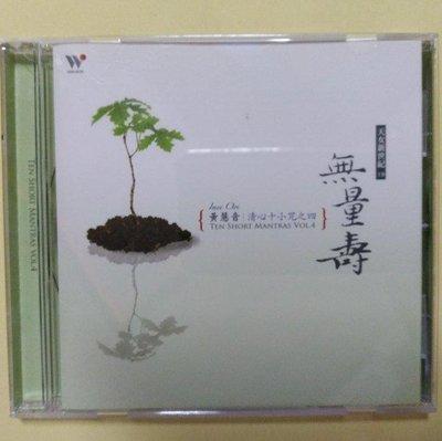 【鳳姐嚴選二手唱片】 風潮音樂 / 天女新世紀 19:無量壽 (微紋/九成新)
