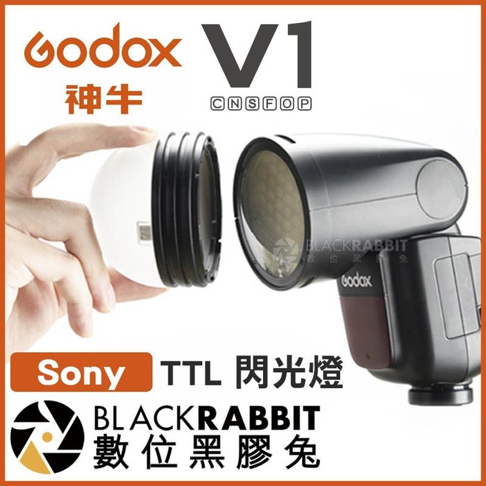 數位黑膠兔【 Godox 神牛 V1 Sony Kit TTL 閃光燈 2.4G 】 自動閃光燈 A7R3 A6500