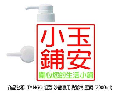 [玉安小鋪][玉安柑仔店]TANGO 坦蔻 沙龍專用洗髮精 壓頭 (2000ml)  萬用壓頭 新北市