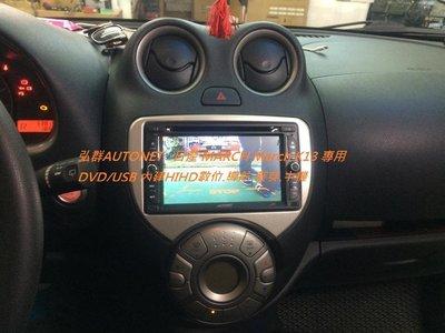 弘群JHY K700+ 日產 MARCH March K13 專用DVD/USB 內建HIHD數位.導航.藍芽.主機