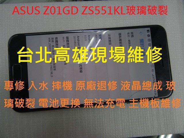 台北高雄現場維修ASUS Z01GD 液晶總成 ZS551KL玻璃破裂 主機板維修 電池更換 無法充電