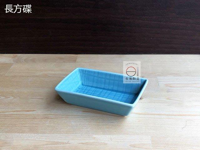 +佐和陶瓷餐具批發+【8218PX07-3.5 3.5吋格線長方碟-龍泉藍】系列餐具 餐廳用盤 營業餐具 小碟