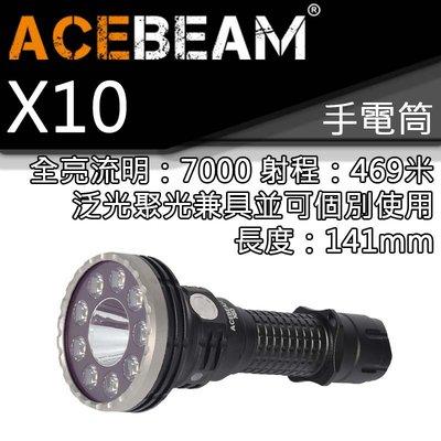 【電筒王】ACEBEAM X10 7000流明 469米 泛光CRI聚光高亮兼具可個別操作 21700手電筒 附電池