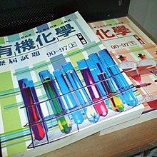 古集二手書81 ~有機化學歷屆試題90-97(上下) 方智 及第 9866547264 書況佳