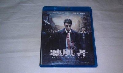 【李歐的二手國片】幾乎全新 梁朝偉 聽風者 BD 藍光片 國/粵語發音 DTS HD 7.1 下標就賣